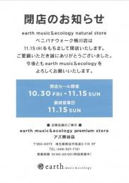 earth music&ecology natural store閉店のお知らせ